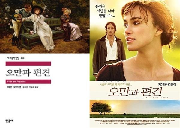 <오만과 편견> 책 표지와 포스터