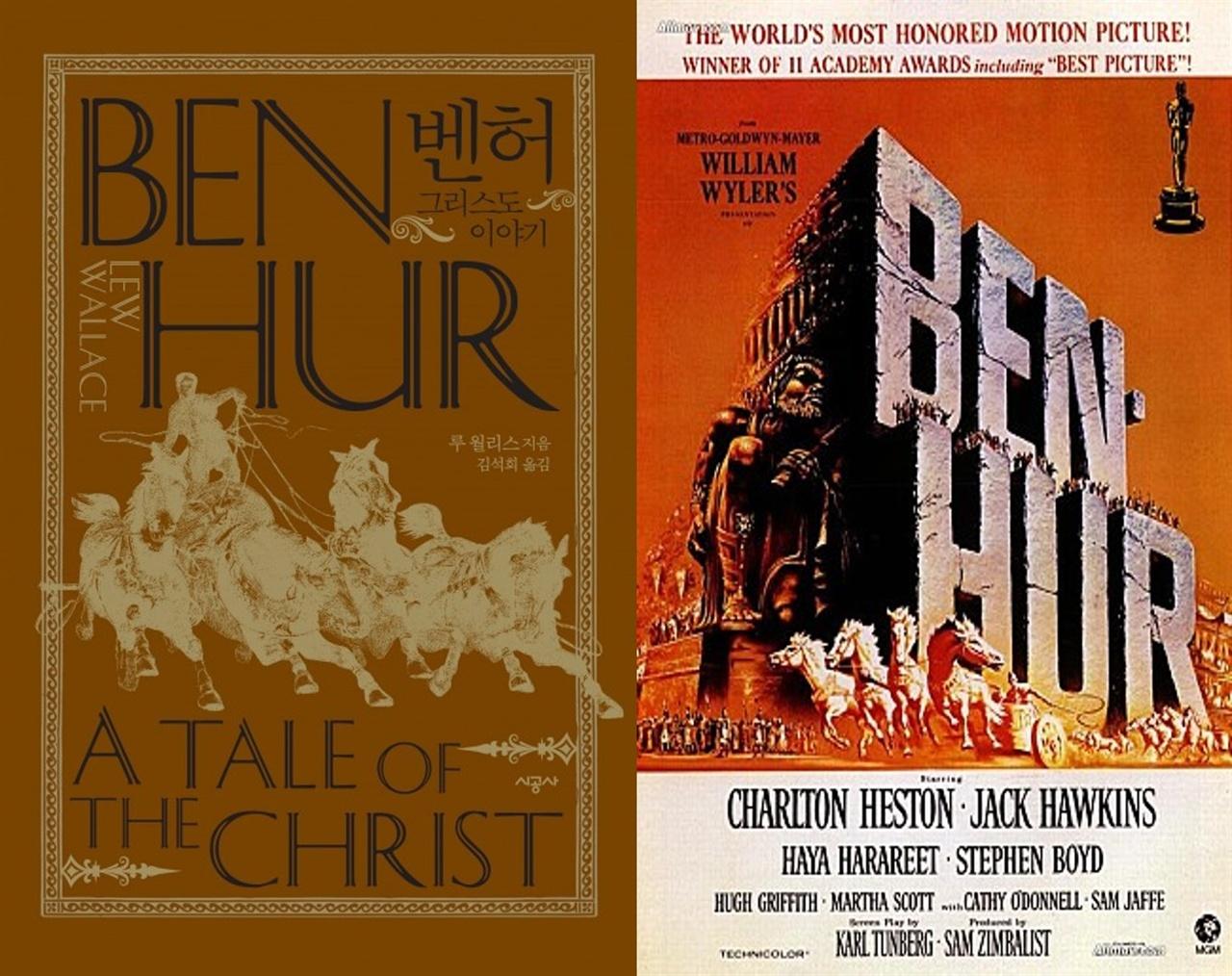 <벤허> 책 표지와 포스터