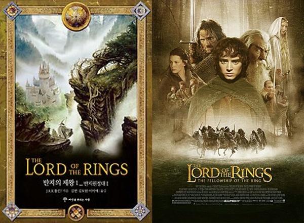 <반지의 제왕> 책 표지와 포스터