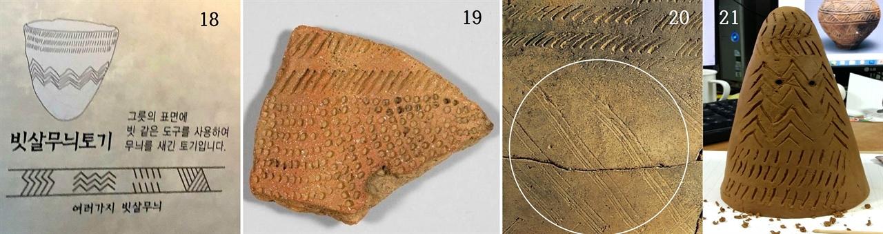 〈사진18〉 양양 오산리선사유적박물관 안 빗살무늬토기 설명글. 〈사진19-20〉 서울 암사동 빗살무늬토기. 〈사진21〉 문방구에서 진흙을 사 와 직접 빚어봤다.