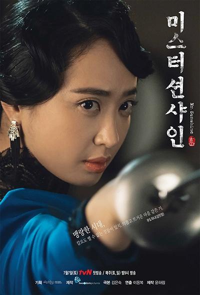 이양화(김민정 분). tvN