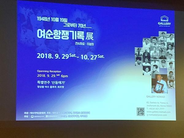 여순항쟁 기록전이 열리고 있는 신기동 노마드갤러리