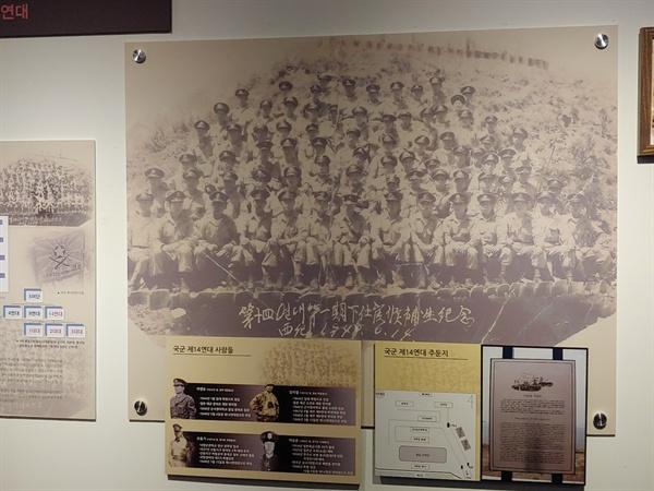 48년 14연대가 창설된후 6월 제1기 하사관 후보생들이 훈련을 마치고 수료식에서 찍은 기념 사진