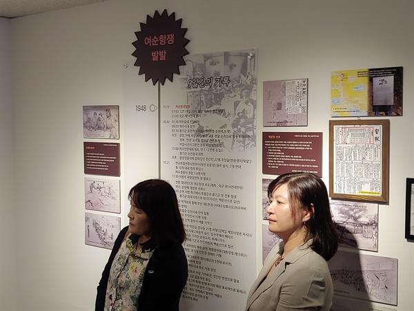 참석자들이 여순발발 10월 19일부터 마지막 진압되었던 27일까지 9일간의 기록에 대한 설명을 듣고 있다