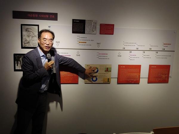 여순항쟁 시대적 상황을 설명중인 주철희 박사의 모습