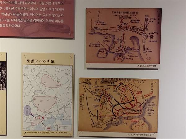 여순토벌군의 작전 계획 지도
