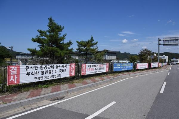 낙동강 낙단보 입구에 도배된 현수막
