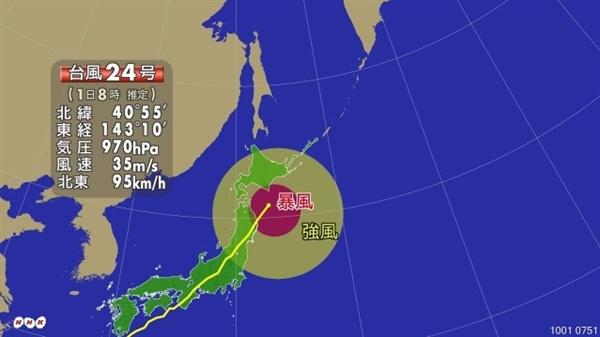 제24호 태풍 '짜미' 이동 경로를 보도하는 일본 NHK 뉴스 갈무리.