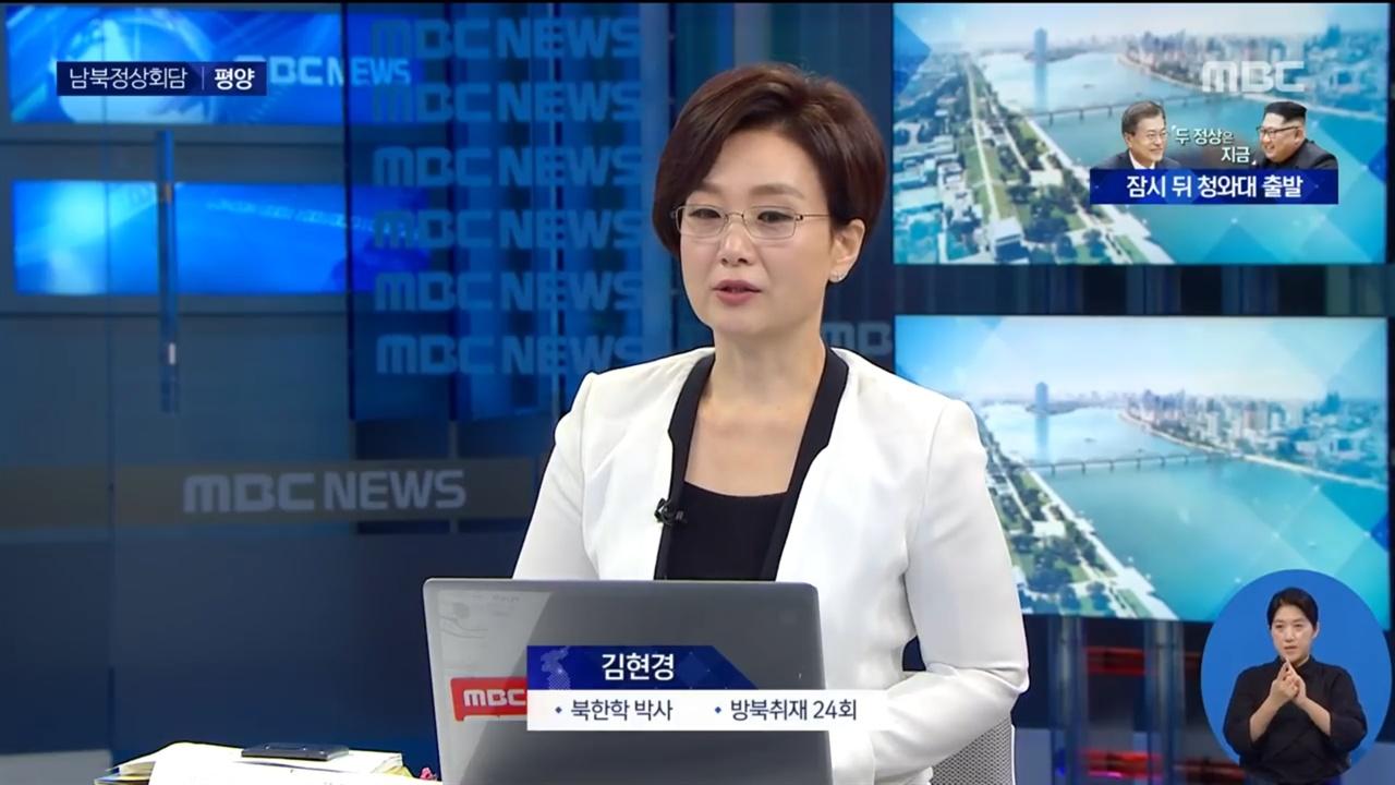김현경 MBC 북한 전문기자