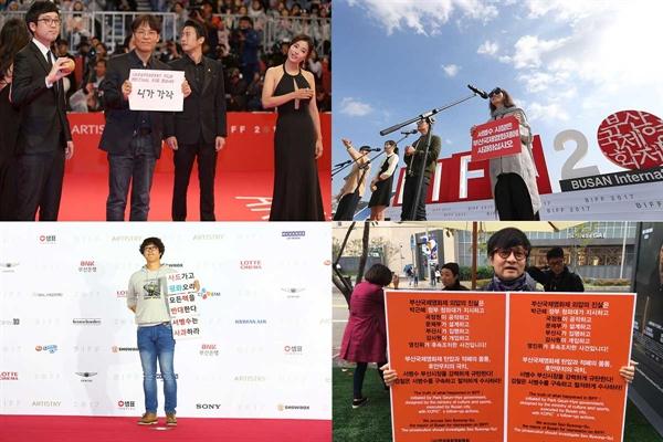지난해 부산영화제 개폐막식과 행사장 등에서 펼처진 영화인들의 항의 행동