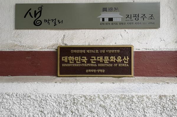 지평양조장의 대한민국 근대문화유산 등록문화재 594호 동판