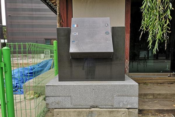 6.25 전쟁 지평리 전투 당시 지평양조장 건물을 유엔군 프랑스 육군 사령부로 사용한 역사적 사실을 기념한 표지석