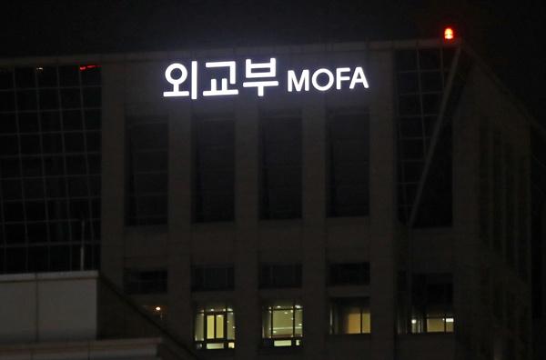 서울 종로구 외교부청사의 모습.