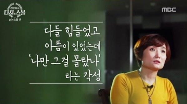 지난 1일 방영한 MBC<청춘다큐, 다시 스물-뉴논스톱편> 한 장면