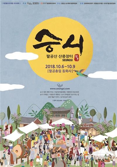 스님들의 물물교환식 시장인 승시 재현행사가 오는 6일부터 9일까지 팔공산 동화사에서 열린다.