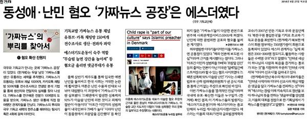 지난 9월 27일 '한겨레신문'이 보도한 가짜뉴스의 뿌리 기획보도.