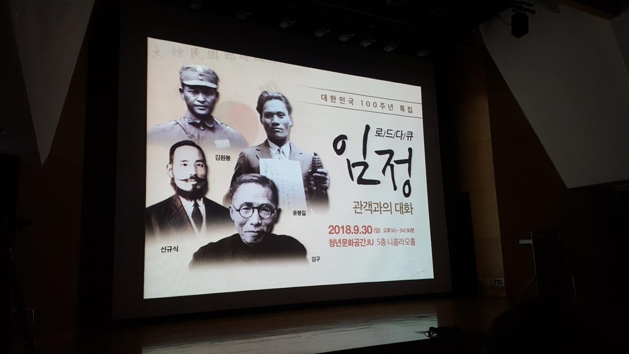 '로드다큐 <임정> 관객과의 대화' 포스터