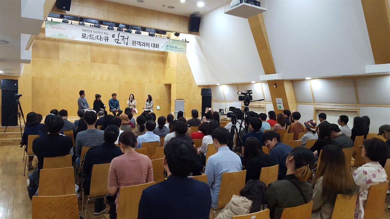 '로드다큐 <임정> 관객과의 대화' 현장 모습
