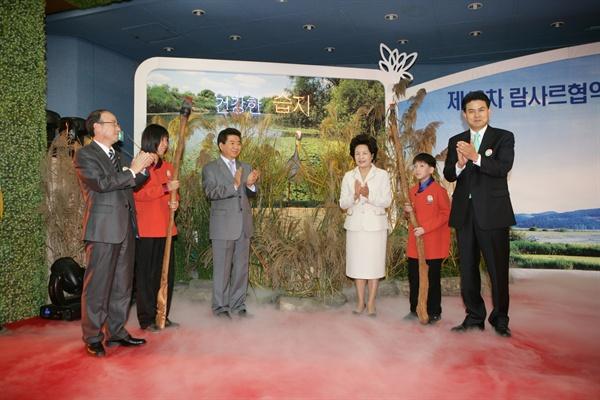 2008년 10월 28일부터 11월 4일까지 창원컨벤션센터에서 열린 '제10차 람사르당사국총회' 행사에 고 노무현 전 대통령 부부와 김태호 전 경남도지사가 참석했다.