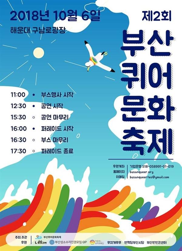 해운대해수욕장 앞 구남로에서 6일 개최 예정인 부산퀴어문화축제