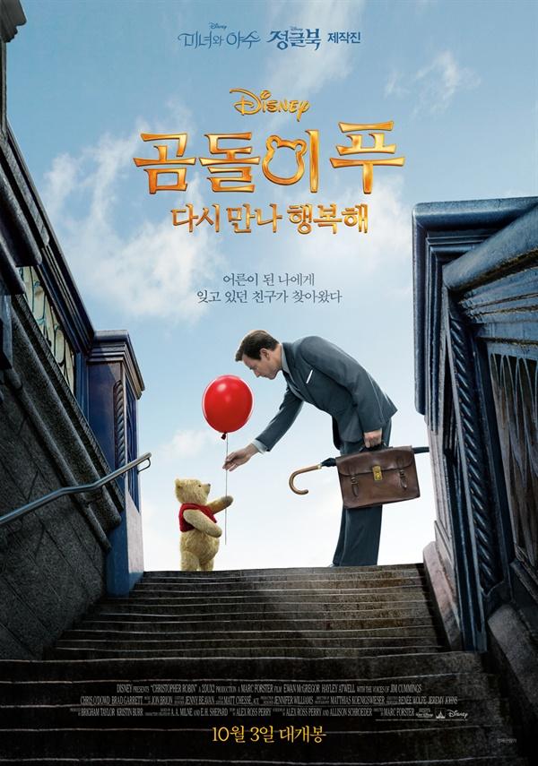 영화 <곰돌이 푸 다시 만나 행복해> 포스터