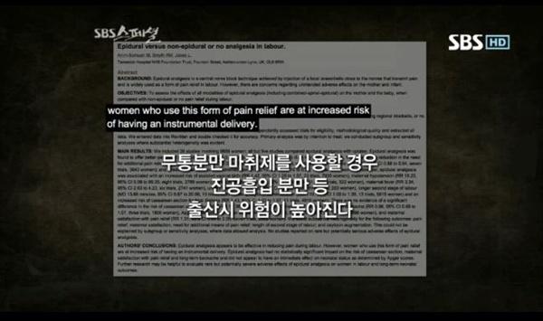 SBS 스페셜 <아기, 어떻게 낳을까?>편 화면 갈무리
