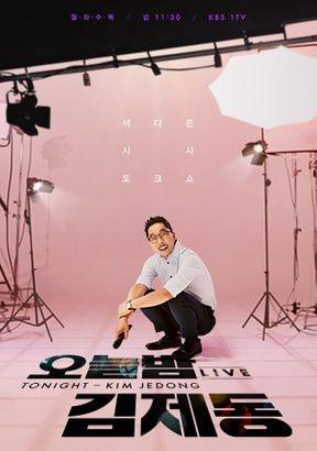 <오늘밤 김제동> 포스터
