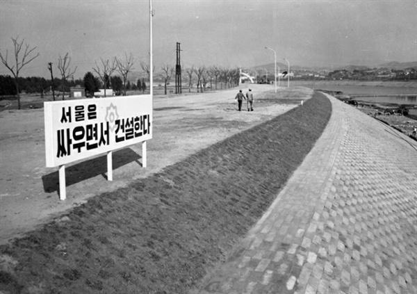 1968년 1월 21일 북의 청와대습격 사건 이후 서울시가 여의도 윤중로 위에 내건 건설 표어(1968. 5. 31)