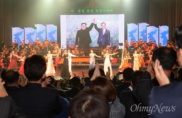 4일 오후 평양대극장에서 10·4선언 11주년 남북공동 기념행사 환영공연이 열리고 있다.