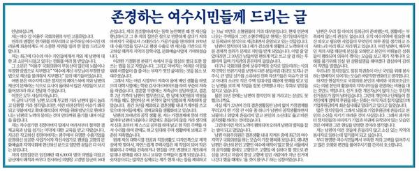 다주택 보유 논란에 휩싸인 이용주(전남 여수갑)의원의 아내가 지역 정보지에 실은 글