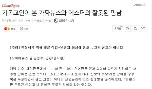네이버뉴스에 실린 김민수 시민기자 기사.