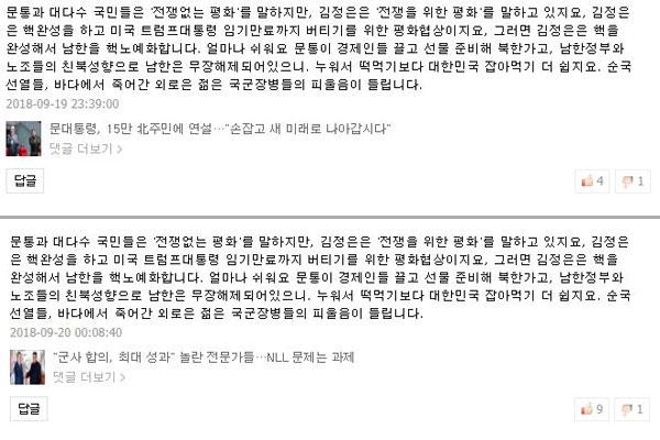 어떤 사용자는 똑같거나 비슷한 내용의 댓글을 여러 기사의 댓글과 답글에 달기도 한다.