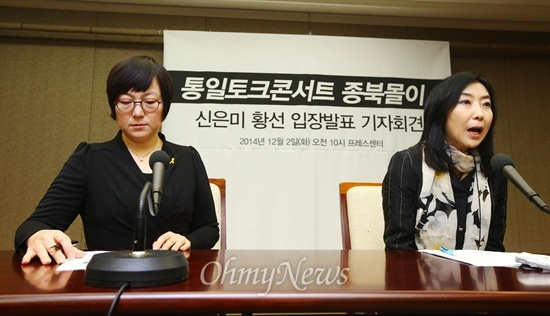 통일토크콘서트를 종북몰이하는 것에 대한 황선(좌)과 신은미의 기자회견 모습