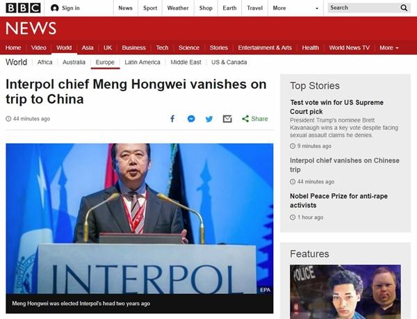 멍훙웨이 인터폴 총재의 실종을 보도하는 영국 BBC 뉴스 갈무리.