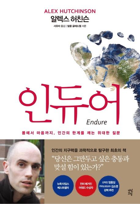 책 인듀어 표지