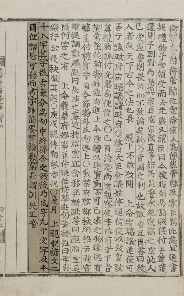 1443년 12월 30일자 세종실록 훈민정음을 세종대왕이 직접 만들었다고 기록한 조선왕조실록