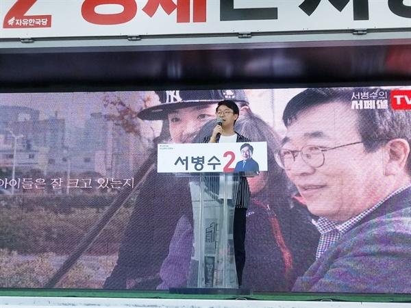 최민창 청년특위 위원이 발언을 하고 있다. 최민창 위원이 서병수 전 자유한국당 부산시장 후보 지지연설을 하고 있다.