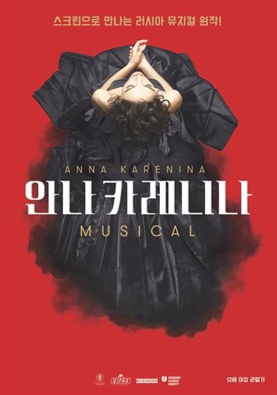 <안나 카레니나> 포스터