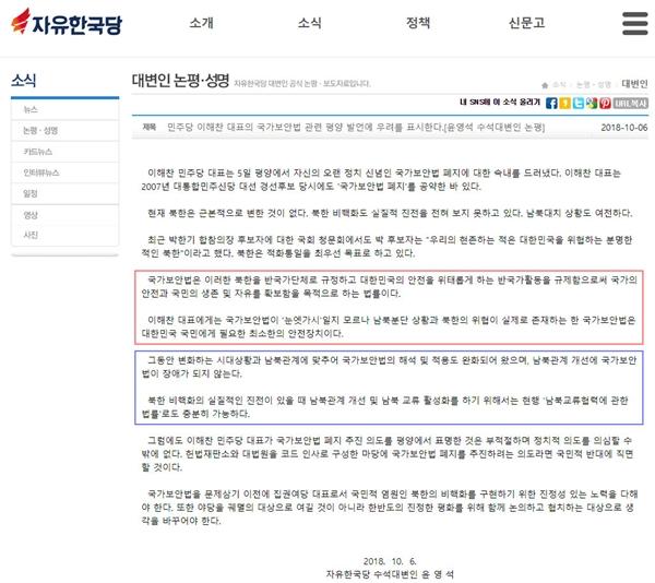 이해찬 대표의 국가보안법 폐지 발언에 대한 자유한국당 윤영석 수석대변인의 논평.