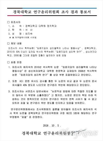 경북대학교 연구윤리위원회는 배지숙 대구시의회 의장의 석사학위 논문이 표절이라고 판단했다.