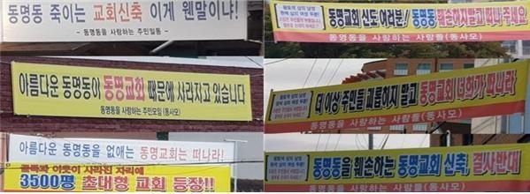 교회 주변에 게시된 동사모 주민들의 플래카드