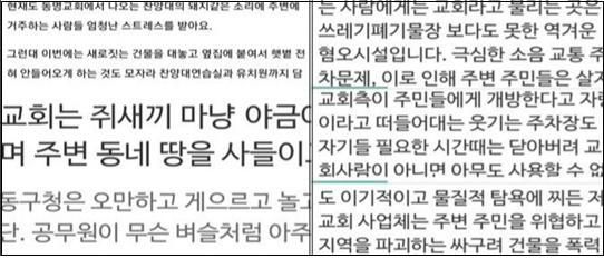 """동구청 민원 어플 """"동구 두드림""""에 게시된 교회 관련 민원 및 댓글"""