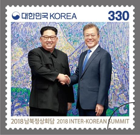 우정사업본부가 9월 12일 발행한 2018 남북정상회담 기념우표