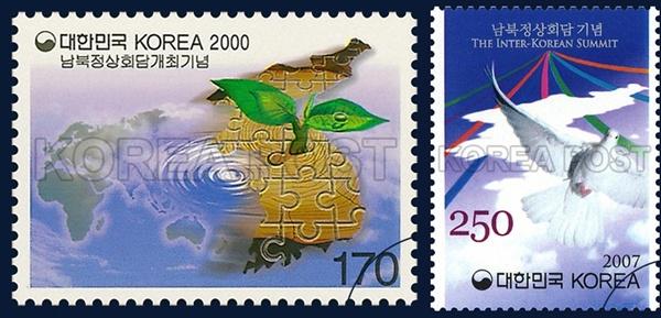 2000년 남북정상회담 기념우표(왼쪽)과 2007년 기념우표