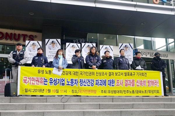 올해 2월 19일 국가인권위원회 앞에서 유성기업노동자 정신건강 파괴에 대한 조사 결과 신속 발표를 요구하는 기자회견이 열렸다