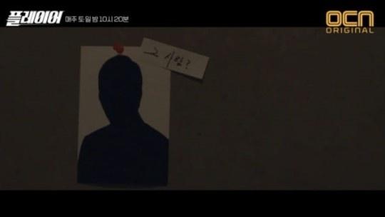 일베 논란에 휩싸인 OCN 주말드라마 <플레이어>