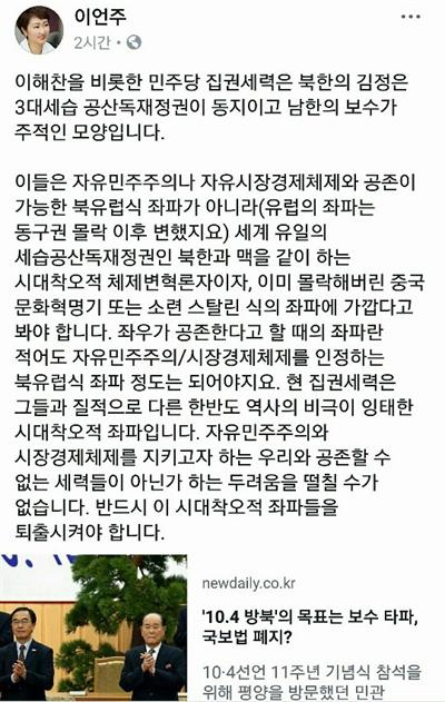이언주 바른미래당 의원이 9일 오전 자신의 페이스북에 올린 글.