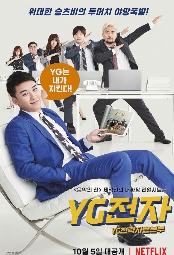 넷플릭스 <YG전자> 포스터.