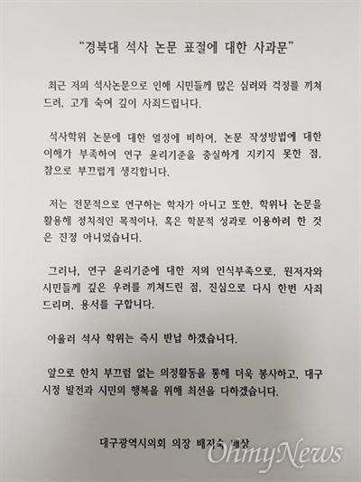 배지숙 대구시의회 의장이 자신의 석사학위 논문 표절이 사실로 드러나자 사과문을 내고 시민들에게 사과했다.