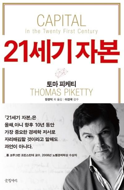 토마 피케티 <21세기 자본> 표지